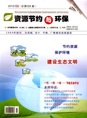 《资源节约与环保》省级科技期刊投稿