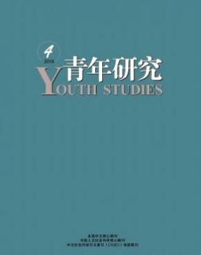 青年研究学术刊物发表