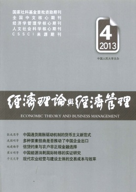 《经济理论与经济管理》论文发表