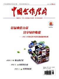 《中国合作经济》最新栏目设定