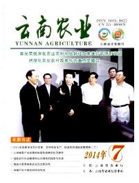 云南农业农业刊物发表