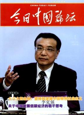 《今日中国论坛》期刊火热征稿