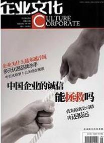 《企业文化》省级经济期刊