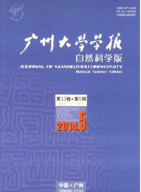 广州大学学报(自然科学版)广州学报发表
