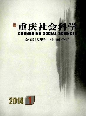 《重庆社会科学》省级社科类论文投稿