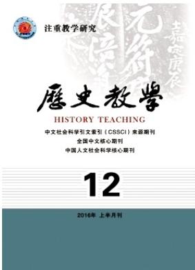 历史教学(上半月刊)天津教育期刊