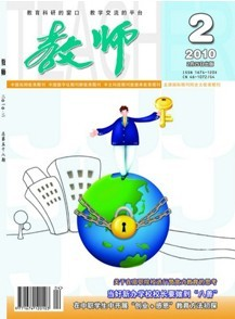 《教师杂志》核心教育期刊