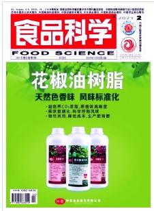 食品科学核心期刊论文发表