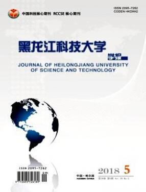 黑龙江科技大学学报核心级科技期刊润色