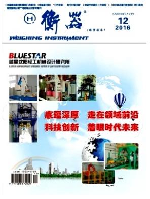 衡器国家级科技期刊