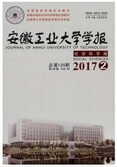 安徽工业大学学报社会科学版杂志