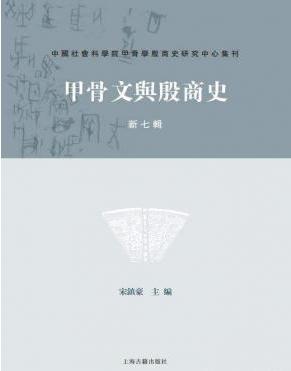甲骨文与殷商史