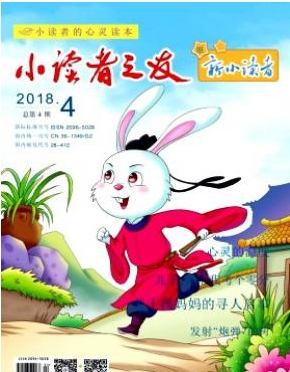 小读者之友江西教育期刊