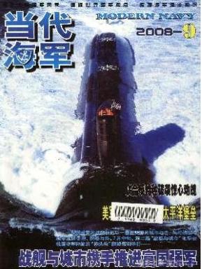 当代海军政法期刊