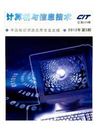 计算机与信息技术杂志安徽省信息化协会主办刊物