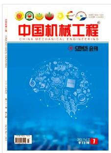 中国机械工程统计源核心期刊