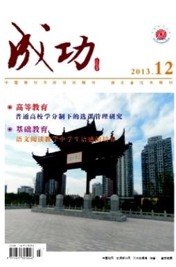 成功(教育)教育理论学术期刊