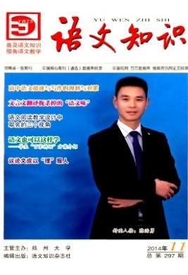 语文知识语文教育期刊