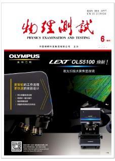 物理测试杂志中文核心期刊