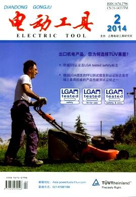 《电动工具》研究生毕业论文发表