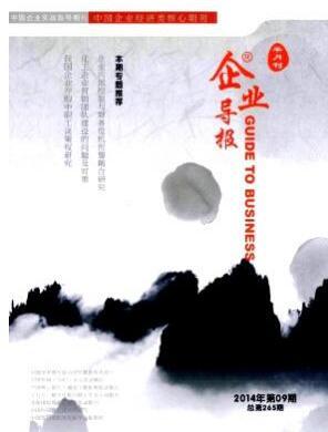湖北省期刊发表企业导报