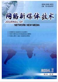 《网络新媒体技术》网络技术期刊征稿