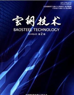 宝钢技术科技期刊发表