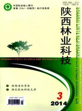 陕西林业科技,省级期刊,审稿润色