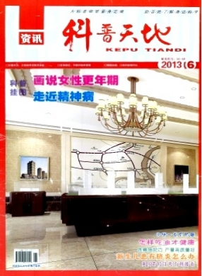 科普天地(资讯版)江西省科学技术期刊