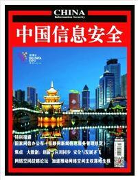 中国信息安全杂志2017年05期投稿论文查询