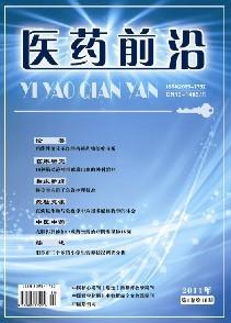 《医药前沿》省级医学期刊