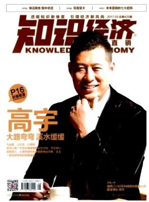 知识经济(中国直销)学术经济期刊