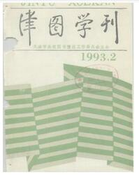 津图学刊杂志是什么级别刊物