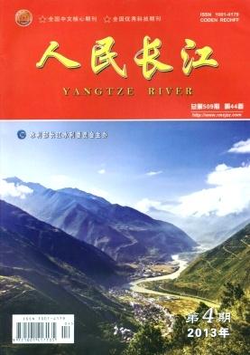 《人民长江》核心期刊杂志征稿论文发表