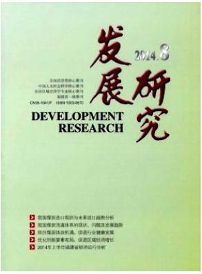 发展研究福建省综合性期刊