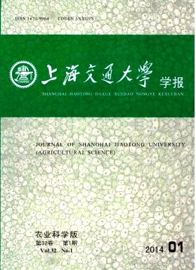 学报农业论文《上海交通大学学报》