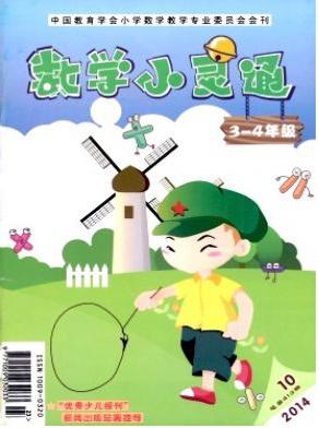 数学小灵通教育研究期刊