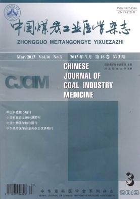 《中国煤炭工业医学杂志》期刊论文发表