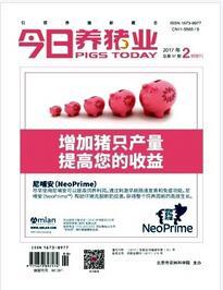 今日养猪业杂志北京市农林科学院主办刊物