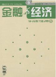 《金融与经济》省级经济科学期刊