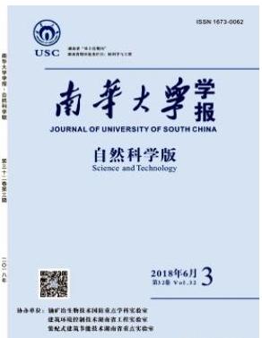 南华大学学报(自然科学版)