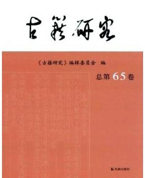古籍研究学术论文发表期刊
