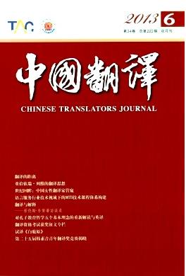 发表教育教学论文《中国翻译》