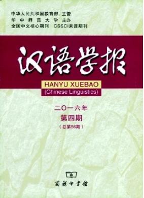 汉语学报语言科学论文发表期刊