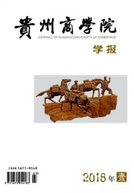 贵州商学院学报经济学期刊