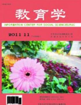教育学国家级期刊