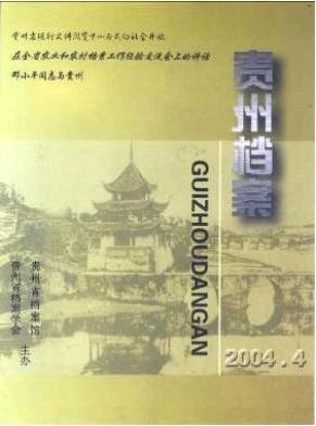 贵州档案档案学期刊发表