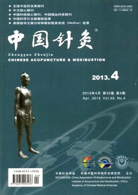 《中国针灸》国家级医学期刊征稿