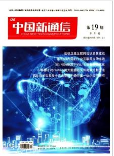 中国新通信通信工程论文发表期刊