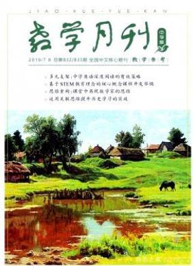 教学月刊(中学版)